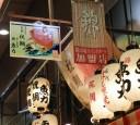 nishiki-fish-market4
