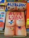 poop-book4