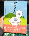 toilet-book2