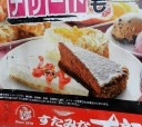 corn-on-cake