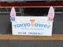 tokyo-tower2