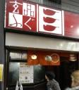 fugu-restaurant