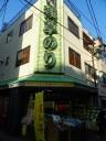 seaweed-store